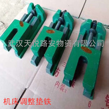 武汉机床垫铁调整垫铁减震垫铁车床垫块斜垫铁斜铁图片