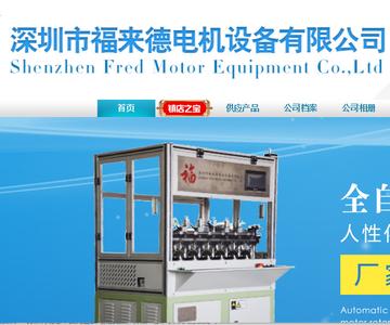 深圳市福来德电机设备有限公司