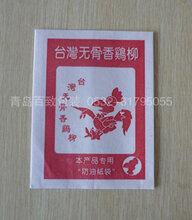 青岛专业定制鸡柳包装袋,火烧牛皮纸袋,防油纸包装袋生产工厂图片