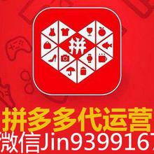 深圳拼多多代运营比较靠谱的电商服务机构