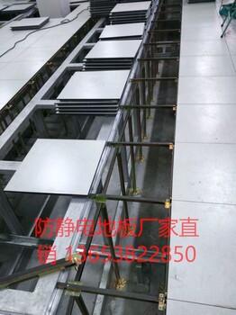 公安交警检察院法院电站无边防静电地板厂家