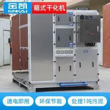 小型電鍍污泥烘干機污泥低溫干化機環保接電即用圖片