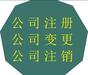 北京的代辦公司注銷
