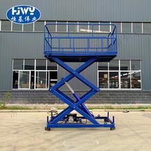 固定式升降货梯剪叉式升降平台液压升降机简易货梯图片