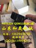 湛江码头卡尔玛堆高机发动机机油口盖4071224