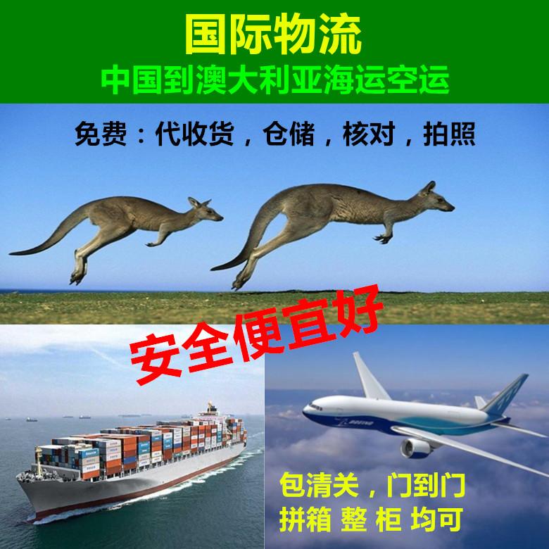 中国广州家具海运到澳洲悉尼