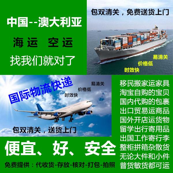 中国货物海运到澳大利亚墨尔本