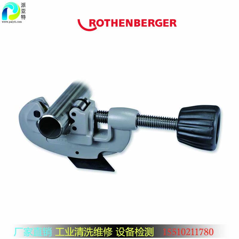 不锈钢割刀割管器德国进口管道加工工具