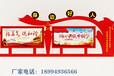 四川黨建宣傳欄廠家重慶學校宣傳欄