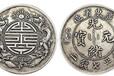 广东省造光绪元宝双龙寿字币