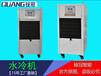 CNC工业水冷机制冷设备广东铨冠小型定金