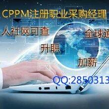 注册职业采购经理CPPM证书有用吗一CPPM证书用于哪些行业的采购一广东CPPM报名