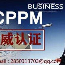 广州注册采购CPPM培训内容一广州CPPM证书报名一广州CPPM报名