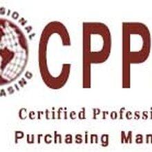 江苏有没有CPPM采购经理培训一江苏采购经理CPPM证书有用吗一江苏CPPM证书企业认可吗