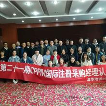 注册职业采购经理CPPM证书适用于哪个行业一杭州注册采购经理CPPM认证培训