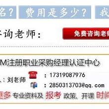 徐州注册采购经理CPPM证书好考吗一徐州采购经理CPPM证书含金量一采购师考试培训