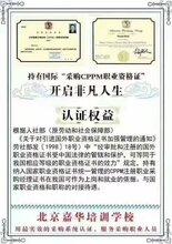 苏州采购经理CPPM考试报名一苏州注册采购经理CPPM报名流程一苏州CPPM证书