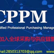 福州注册职业采购经理CPPM考试报名一福州采购经理CPPM报名流程一福州CPPM证书