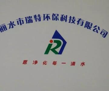 丽水瑞特环保科技有限公司