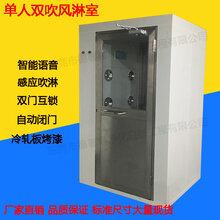 东莞单人双吹风淋室厂家直销标准风淋室现货供应图片