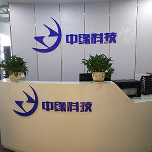 北京中缘科技有限公司