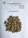 乌克兰葵花籽粕