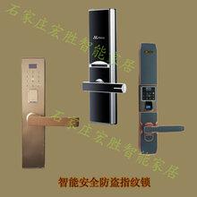 石家庄智能锁指纹锁家用防盗门电子门锁密码锁图片
