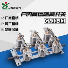 森源电气GN19-12/1600隔离开关户内交流高压隔离开关图片