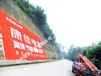 貴州墻體廣告貴州墻體刷墻噴繪廣告綿陽標語廣告