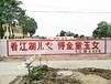 陽泉墻體廣告服務美美噠運城食品鄉鎮墻壁廣告