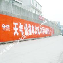 遵义墙体广告遵义刷墙广告公司自贡喷绘广告