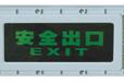 新黎明科創BYY系列防爆標志燈
