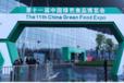 第十二屆中國綠色食品博覽會