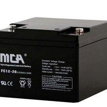 MCA蓄电池FC12-26A应急电源专用蓄电池12v26ah