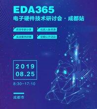 成都站·EDA365-电子硬件技术研讨会8.25
