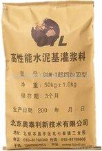 CGM高强无收缩灌浆料加固灌浆料设备基础灌浆料奥泰利灌浆料