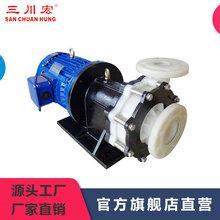 三川宏氟塑料磁力泵耐腐蝕磁力泵MEPF型圖片