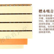 木质吸音板采购批发市场优质槽木吸音板孔木吸音板价格品牌/厂商直销图片