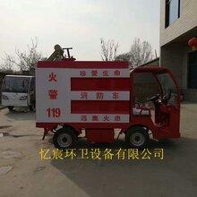 兰州银川西宁电动消防车厂家微型电动消防车价格