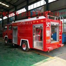广州哪有卖新能源电动消防车摩托车三轮消防车图片