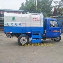 小型垃圾车福田3立方三轮挂桶式垃圾车自卸垃圾清运车图片