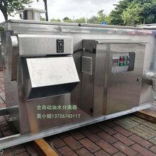 油水分離器餐飲不銹鋼隔油設備食堂全自動油水分離器廠家圖片
