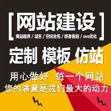 广州网站建设广州网站改版广州建站公司广州网站开发