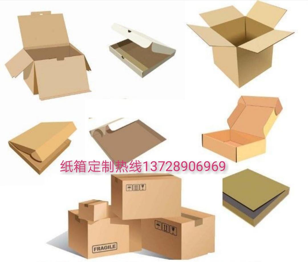 一二八工业区纸箱厂