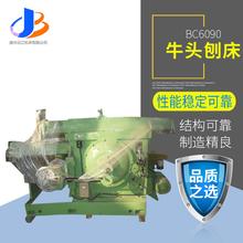 供应bc6090刨床高性能高品质机床液压牛头刨床图片