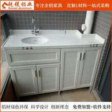 阳台防晒全铝阳台柜简约浴室地柜洗手洗脸盆批发