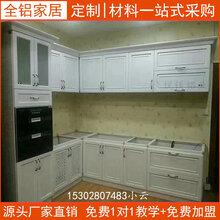 仿实木全铝橱柜可水洗全铝橱柜地柜全铝家居衣柜直销