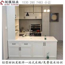 厂家直销全铝家具全铝橱柜铝型材全铝家居铝合金橱柜