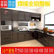 歐式全鋁櫥柜現代簡約風格鋁合金櫥柜全鋁家居