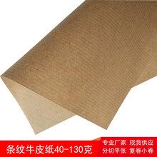东莞木林轩现货销售50克全木浆条纹牛皮纸卷筒平张报价